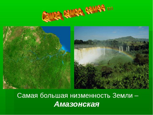 Самая большая низменность Земли – Амазонская