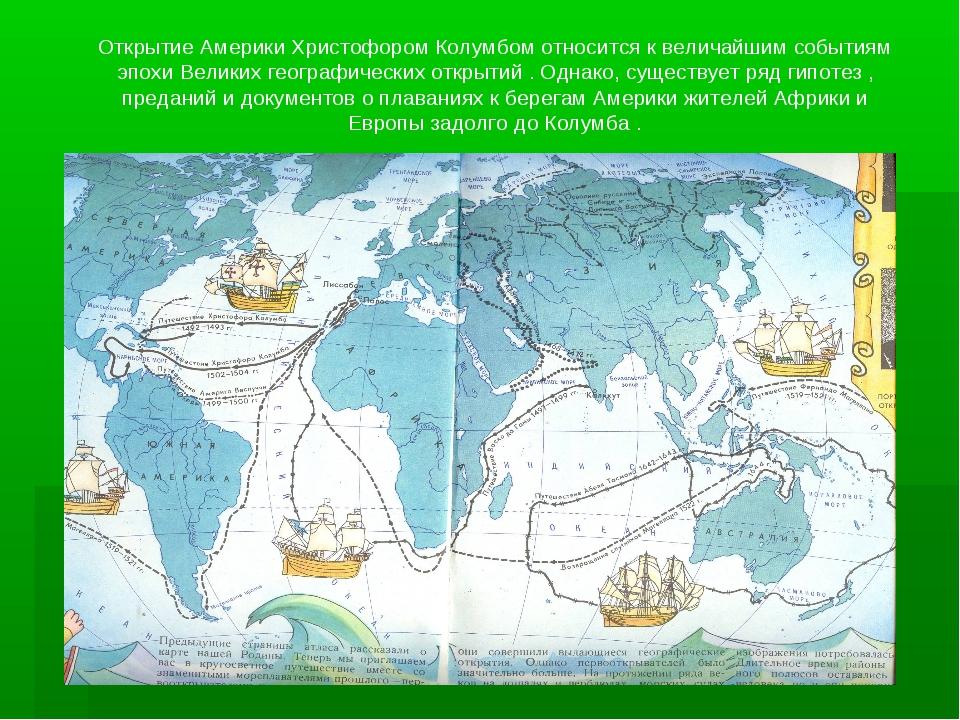 Открытие Америки Христофором Колумбом относится к величайшим событиям эпохи В...