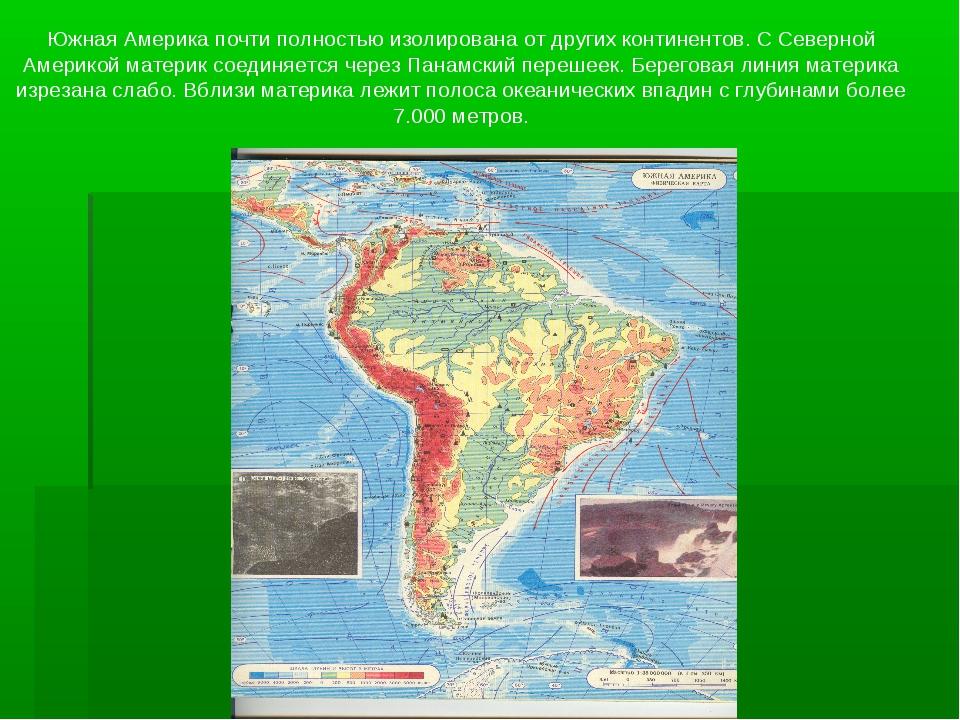 Южная Америка почти полностью изолирована от других континентов. С Северной А...