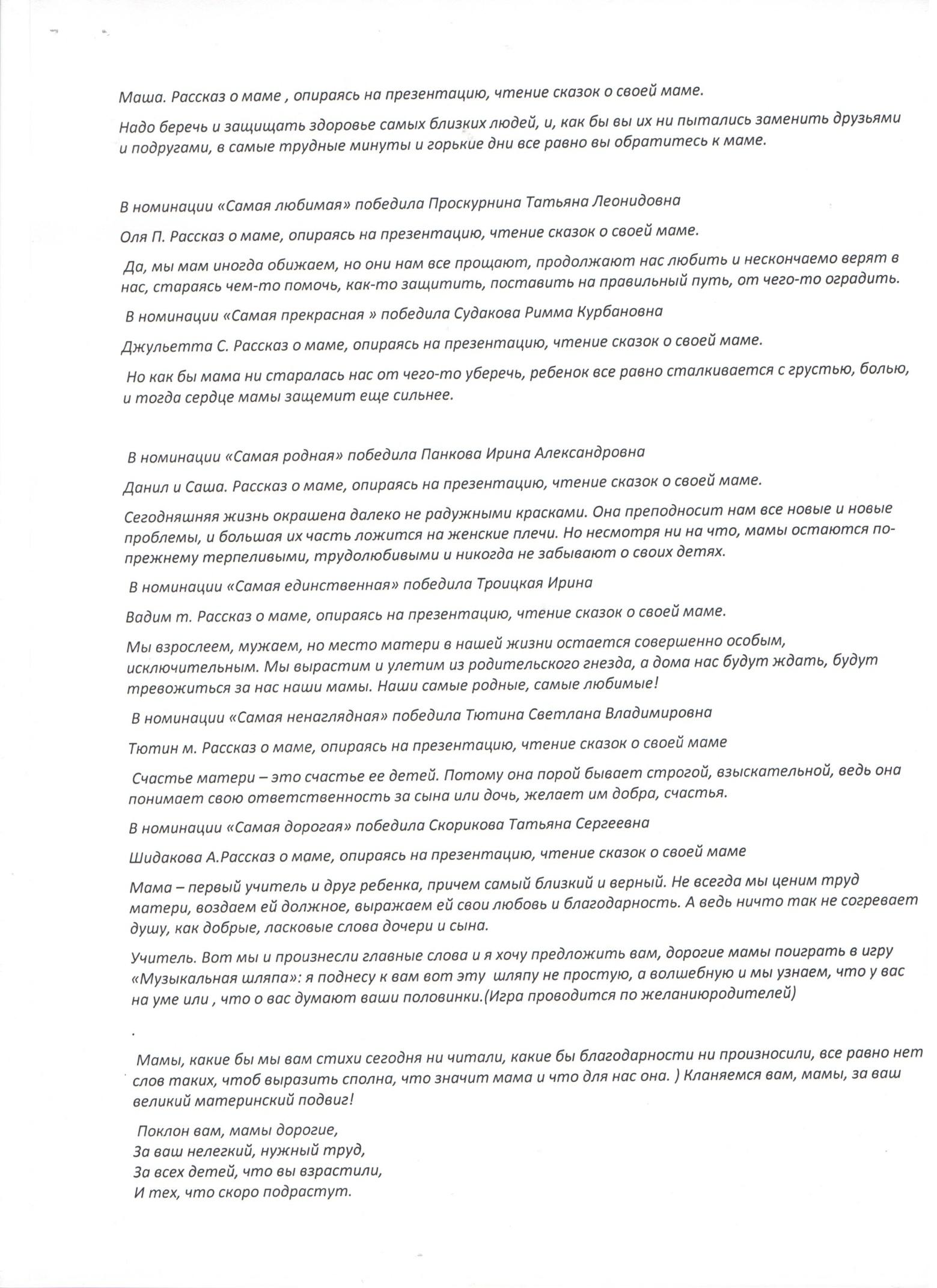 C:\Users\Пользователь\Desktop\День матери\5.jpeg