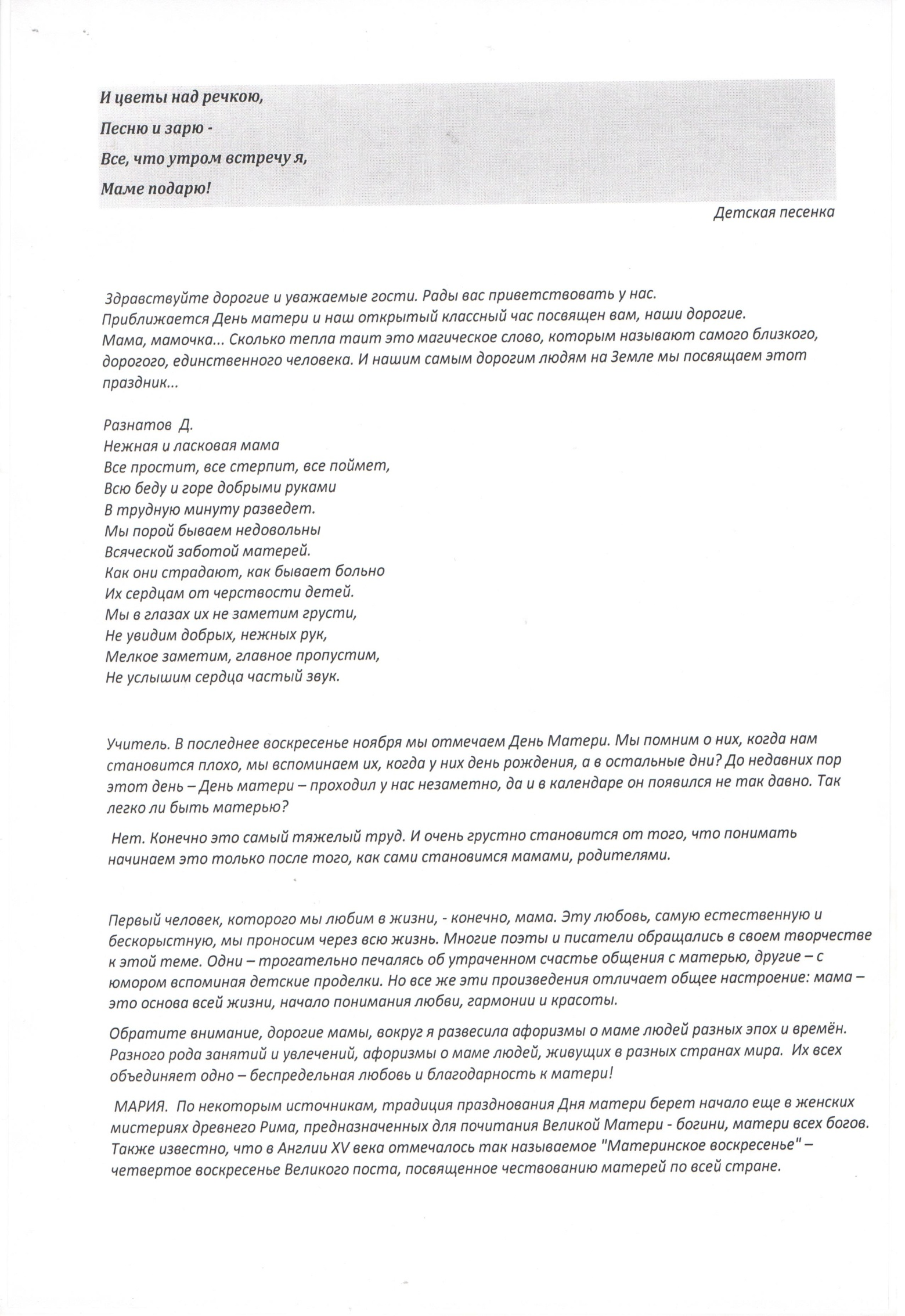 C:\Users\Пользователь\Desktop\День матери\2.jpeg