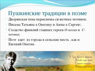 Пушкинские традиции в поэме Дворянская тема-перекличка сюжетных мотивов; Пись