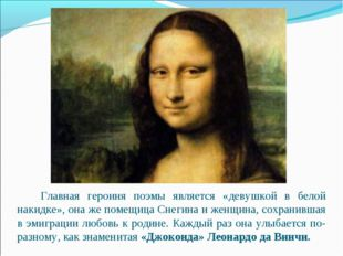 Главная героиня поэмы является «девушкой в белой накидке», она же помещица С
