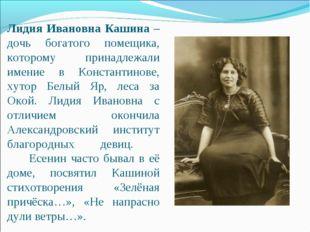 Лидия Ивановна Кашина – дочь богатого помещика, которому принадлежали имение