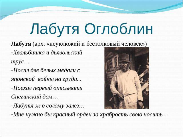 Лабутя Оглоблин Лабутя (арх. «неуклюжий и бестолковый человек») -Хвальбишко и...