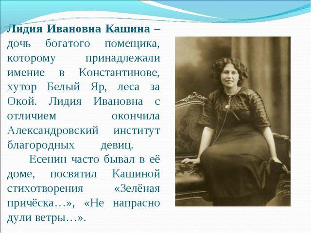 Лидия Ивановна Кашина – дочь богатого помещика, которому принадлежали имение...