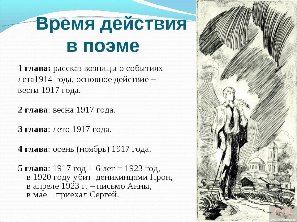 Время действия в поэме 1 глава:рассказ возницы о событиях лета1914 года, ос...