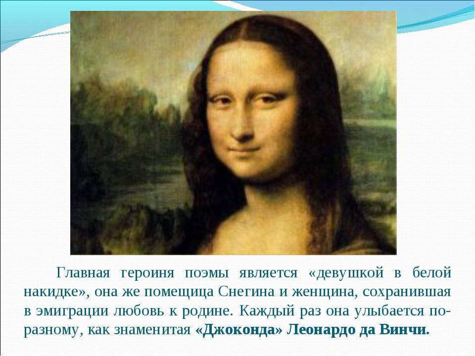 Главная героиня поэмы является «девушкой в белой накидке», она же помещица С...