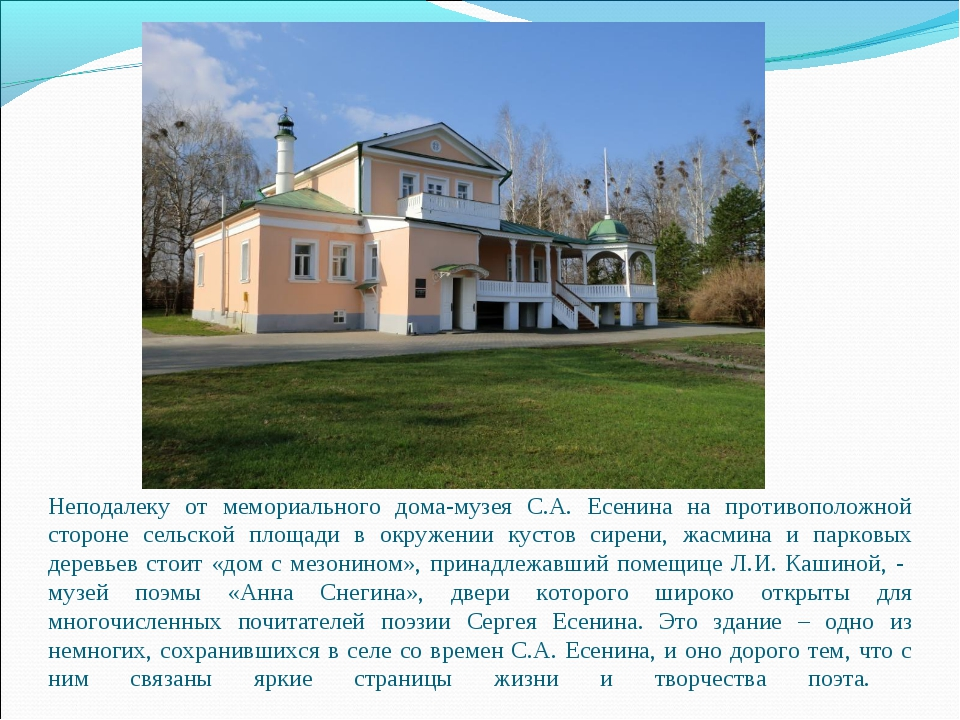 Неподалеку от мемориального дома-музея С.А. Есенина на противоположной сторон...