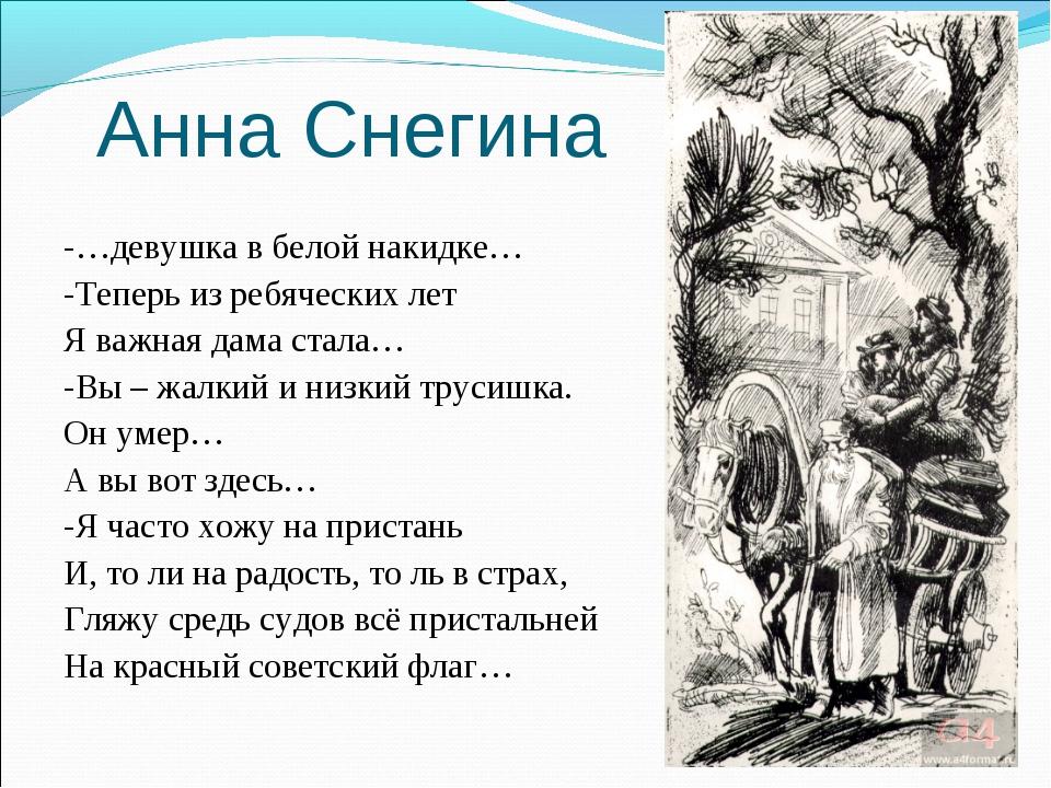 Анна Снегина -…девушка в белой накидке… -Теперь из ребяческих лет Я важная д...