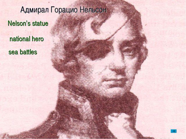 Адмирал Горацио Нельсон sea battles Nelson's statue national hero sea battles...