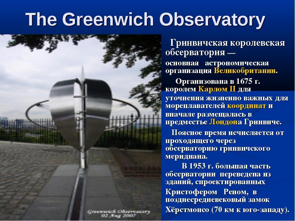 The Greenwich Observatory Гринвичская королевская обсерватория — основная аст...