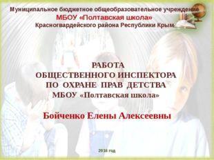 РАБОТА ОБЩЕСТВЕННОГО ИНСПЕКТОРА ПО ОХРАНЕ ПРАВ ДЕТСТВА МБОУ «Полтавская школ