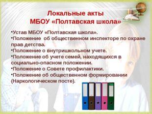 Локальные акты МБОУ «Полтавская школа» Устав МБОУ «Полтавская школа». Положен