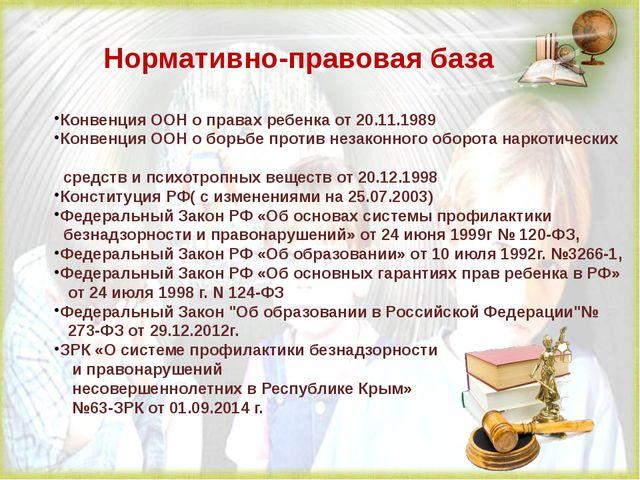 Нормативно-правовая база Конвенция ООН о правах ребенка от 20.11.1989 Конвенц...