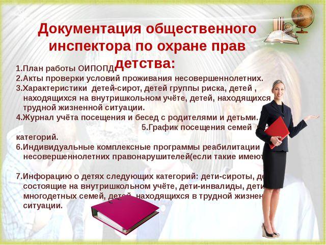 Документация общественного инспектора по охране прав детства: 1.План работы О...