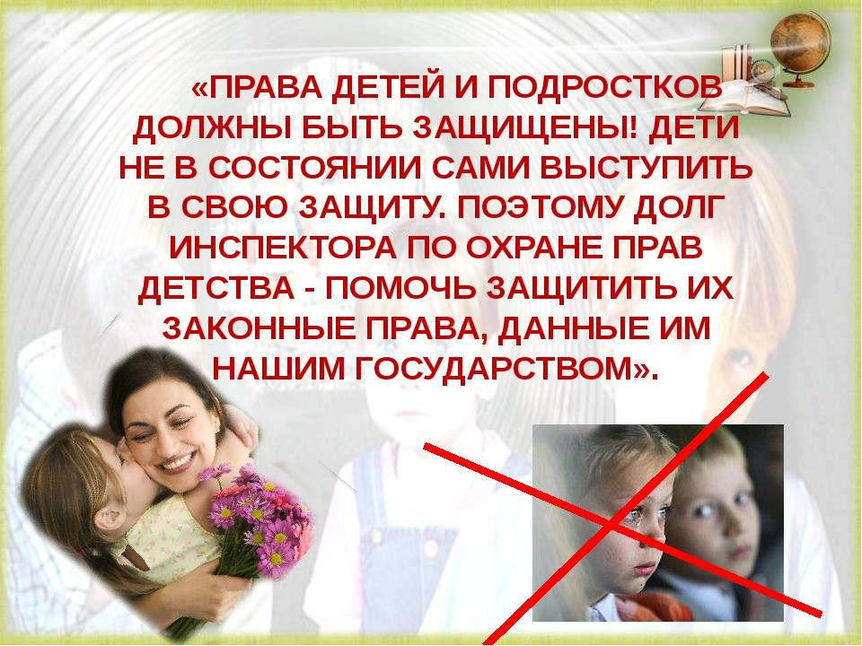 «ПРАВА ДЕТЕЙ И ПОДРОСТКОВ ДОЛЖНЫ БЫТЬ ЗАЩИЩЕНЫ! ДЕТИ НЕ В СОСТОЯНИИ САМИ ВЫСТ...