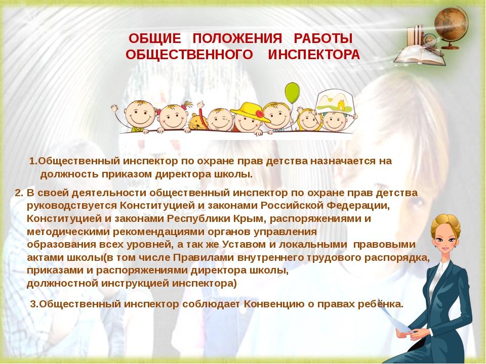 ОБЩИЕ ПОЛОЖЕНИЯ РАБОТЫ ОБЩЕСТВЕННОГО ИНСПЕКТОРА 1.Общественный инспектор по о...