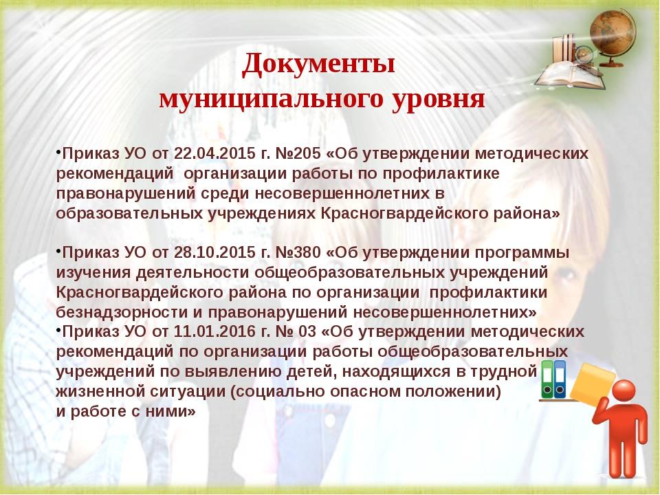 Документы муниципального уровня Приказ УО от 22.04.2015 г. №205 «Об утвержден...