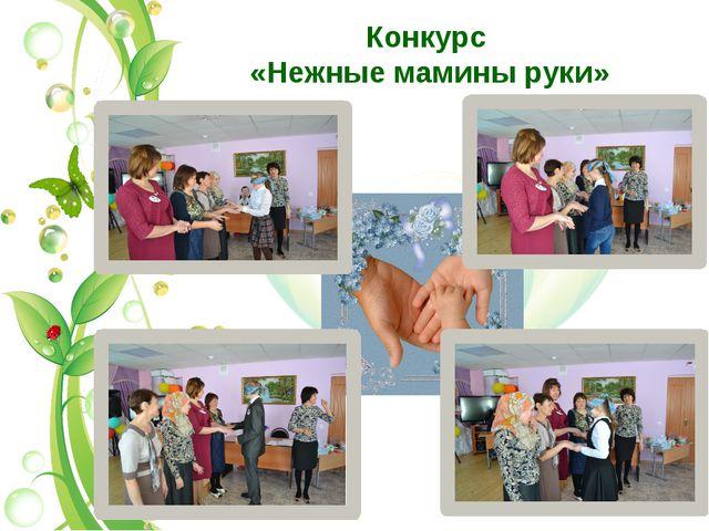 Конкурс «Нежные мамины руки»