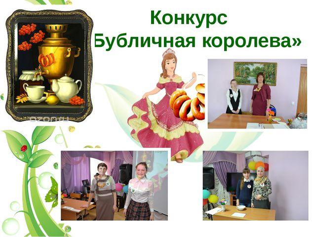 Конкурс «Бубличная королева»