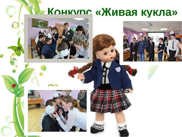 Конкурс «Живая кукла»