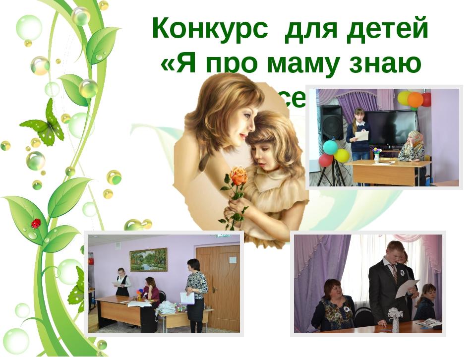 Конкурс для детей «Я про маму знаю все»