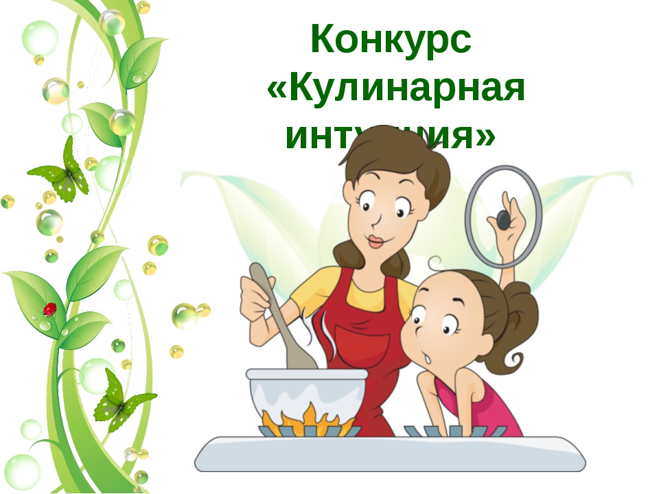 Конкурс «Кулинарная интуиция»