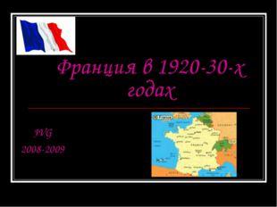 Франция в 1920-30-х годах JVG 2008-2009