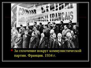 За сплочение вокруг коммунистической партии. Франция. 1934 г.