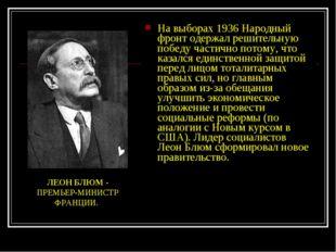На выборах 1936 Народный фронт одержал решительную победу частично потому, чт