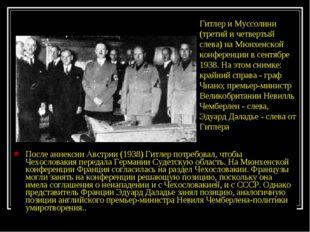 После аннексии Австрии (1938) Гитлер потребовал, чтобы Чехословакия передала