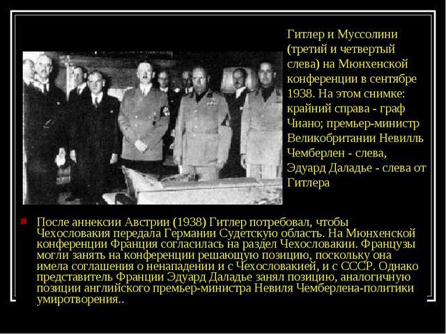 После аннексии Австрии (1938) Гитлер потребовал, чтобы Чехословакия передала...