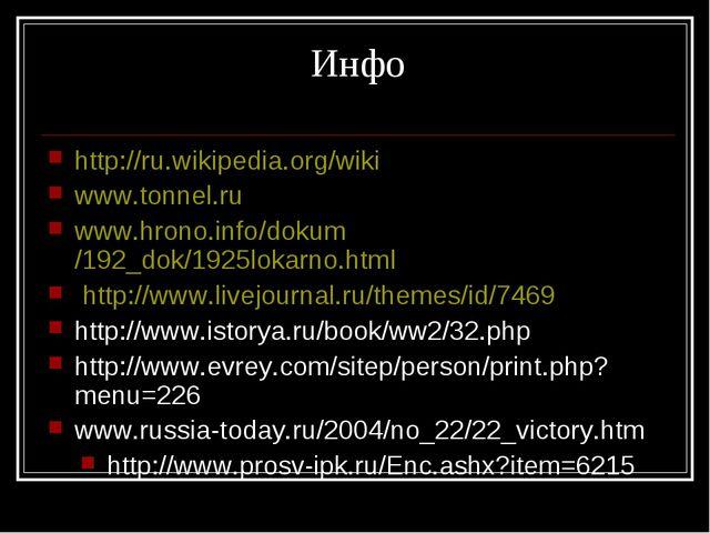 Инфо http://ru.wikipedia.org/wiki www.tonnel.ru www.hrono.info/dokum/192_dok/...