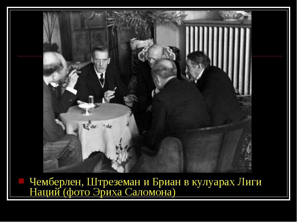 Чемберлен, Штреземан и Бриан в кулуарах Лиги Наций (фото Эриха Саломона)