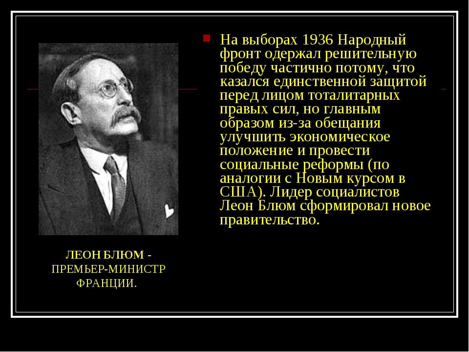 На выборах 1936 Народный фронт одержал решительную победу частично потому, чт...