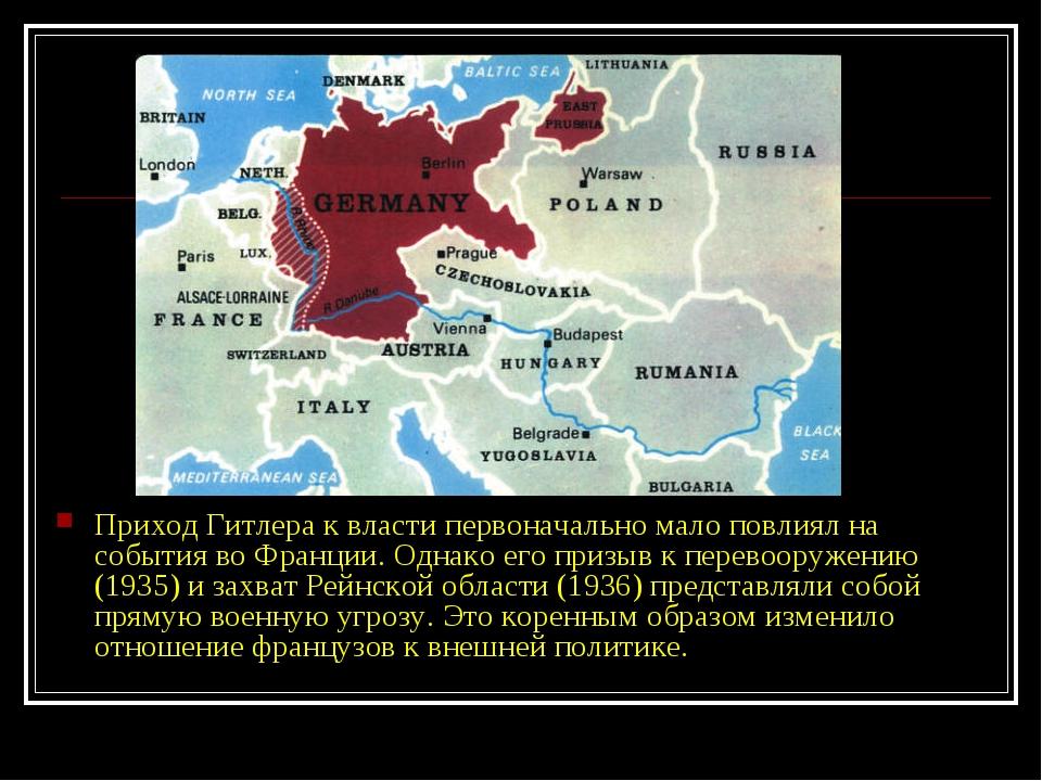 Приход Гитлера к власти первоначально мало повлиял на события во Франции. Одн...