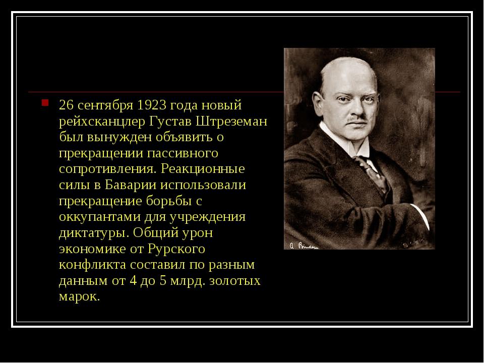 26 сентября 1923 года новый рейхсканцлер Густав Штреземан был вынужден объяви...