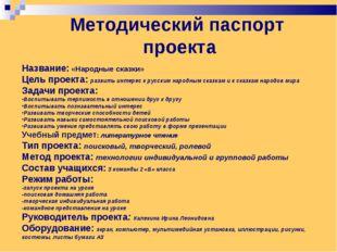 Методический паспорт проекта Название: «Народные сказки» Цель проекта: развит