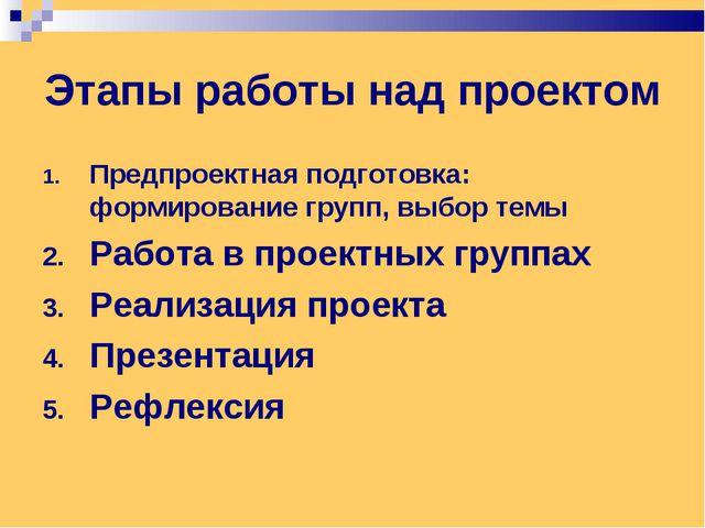 Этапы работы над проектом Предпроектная подготовка: формирование групп, выбор...