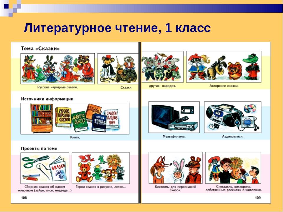 Литературное чтение, 1 класс