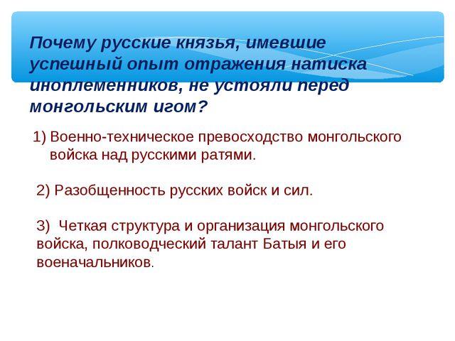 Почему русские князья, имевшие успешный опыт отражения натиска иноплеменников...