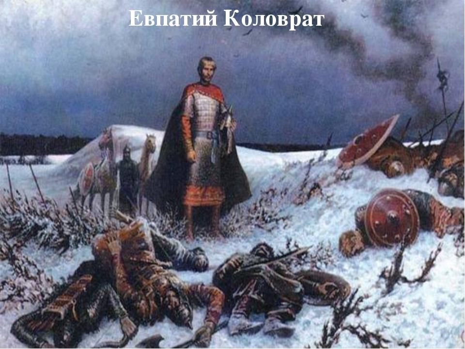 Первый поход Батыя на Русь 1237 год
