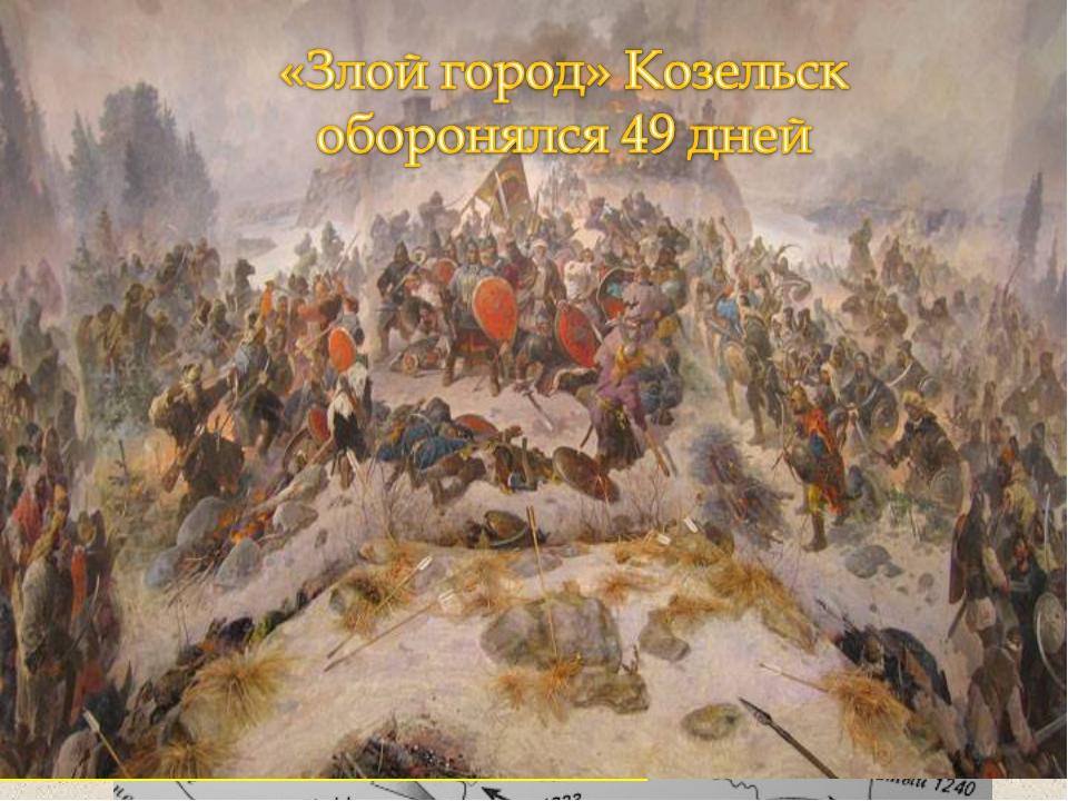 Первый поход Батыя на Русь Было захвачено почти всё Владимиро-Суздальское кня...
