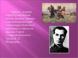 Брянск - родина героя Куликовской битвы, монаха Троице-Сергиева монастыря Ал