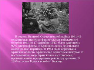 В период Великой Отечественной войны 1941-45 оккупирован немецко-фашистскими