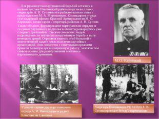 Для руководства партизанской борьбой остались в полном составе Навлинский ра