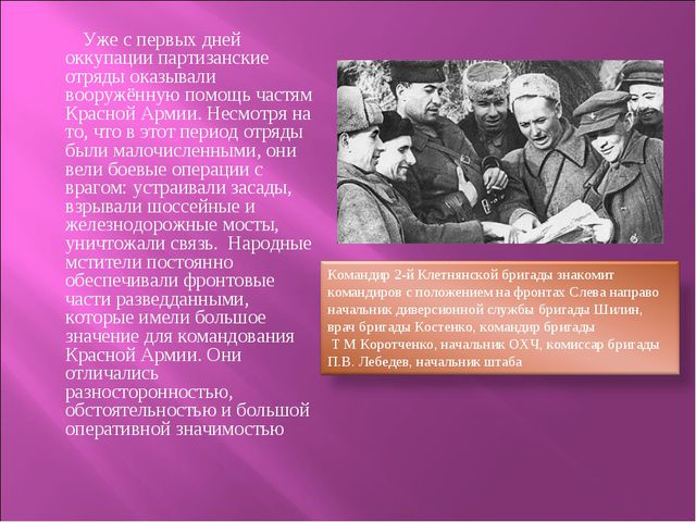 Уже с первых дней оккупации партизанские отряды оказывали вооружённую помощь...