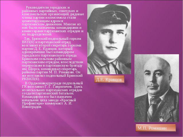 Руководители городских и районных партийных, советских и комсомольских орган...