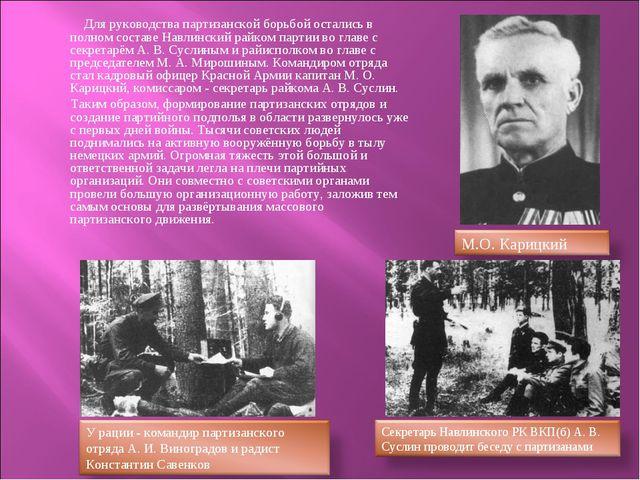 Для руководства партизанской борьбой остались в полном составе Навлинский ра...